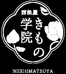 西松屋きもの学院